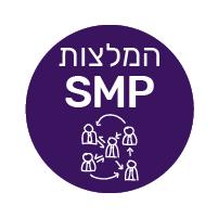 המלצות SMP